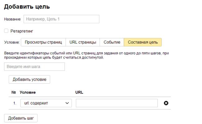 цели в Яндекс Метрике Составные цели