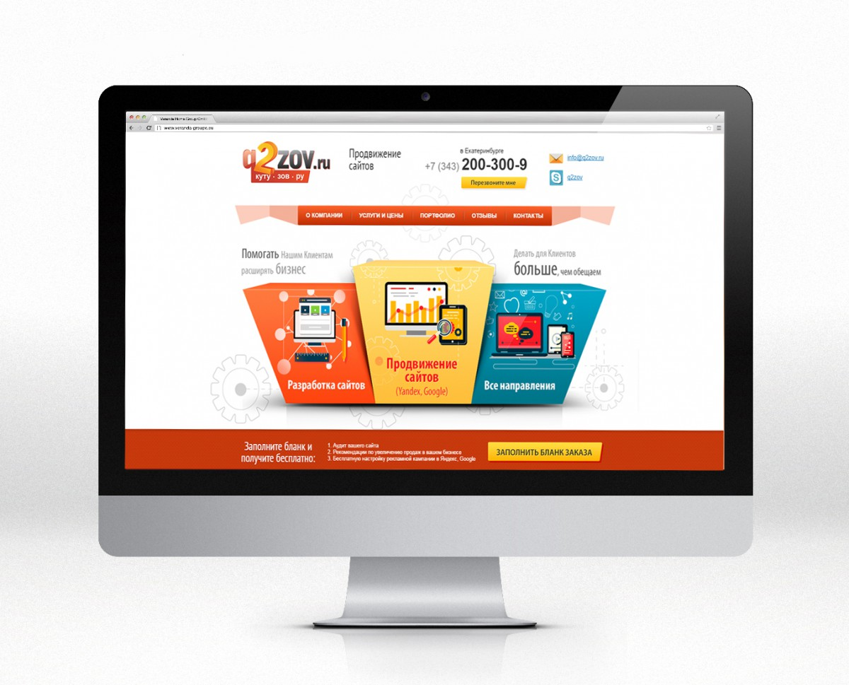 Дизайн сайта q2zov.ru