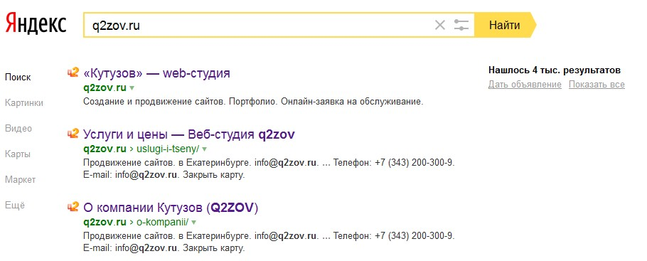 вбейте ваш домен в поисковую строку