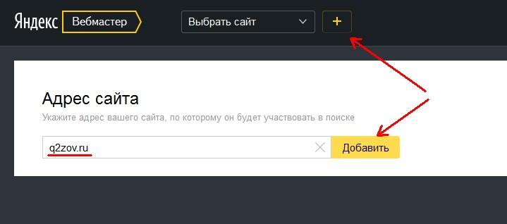регистрация сайта в Яндекс.Вебмастер