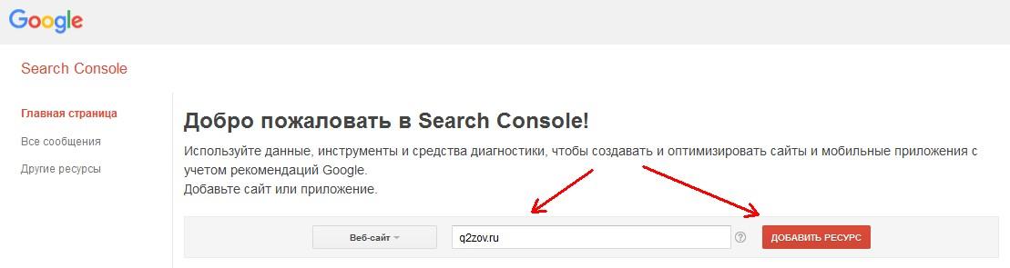 регистрация сайта в Google Search Console