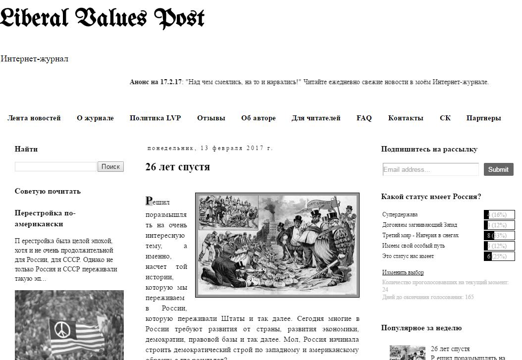 Интернет-журнал «Liberal Values Post»