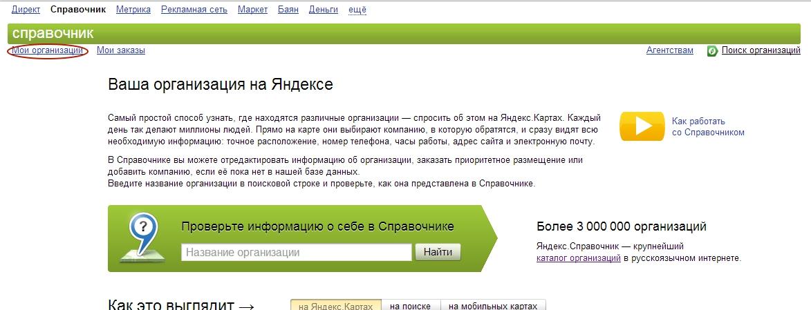 страница яндекс справочника