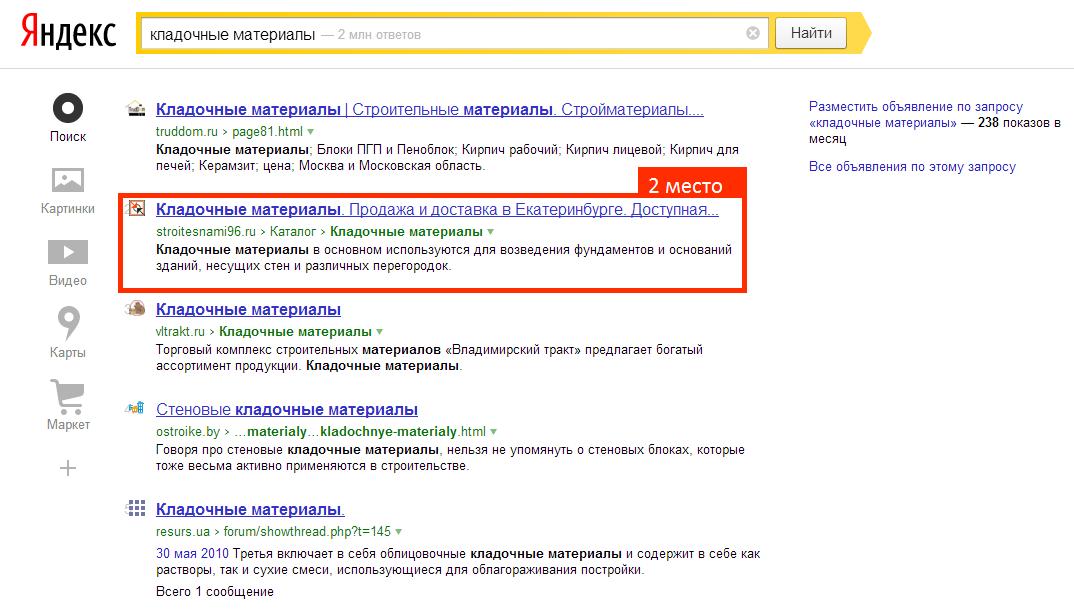 ТОП 2 в Яндексе по запросу кладочные материалы