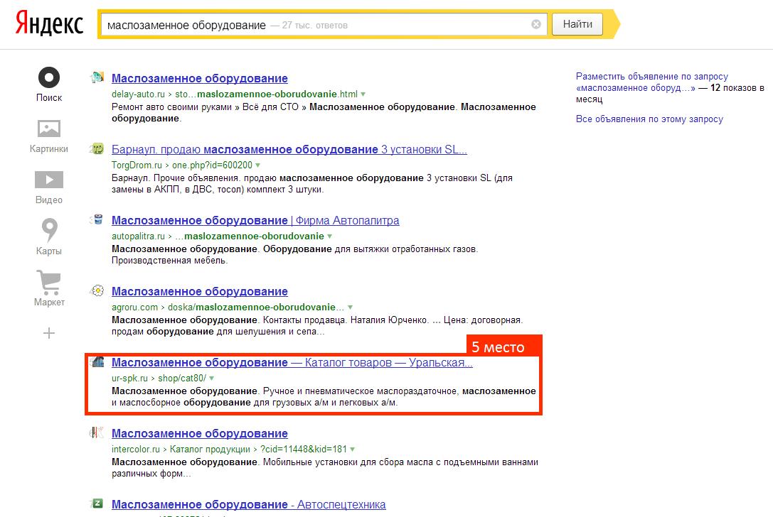 ТОП 5 в Яндексе по запросу маслозаменное оборудование