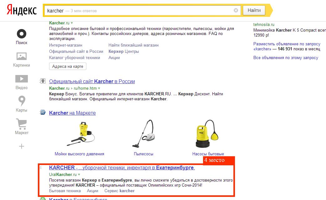 ТОП4 в Яндексе по запросу karcher