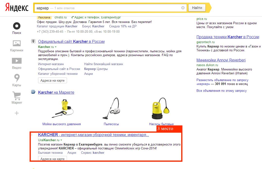 ТОП3 в Яндексе по запросу керхер