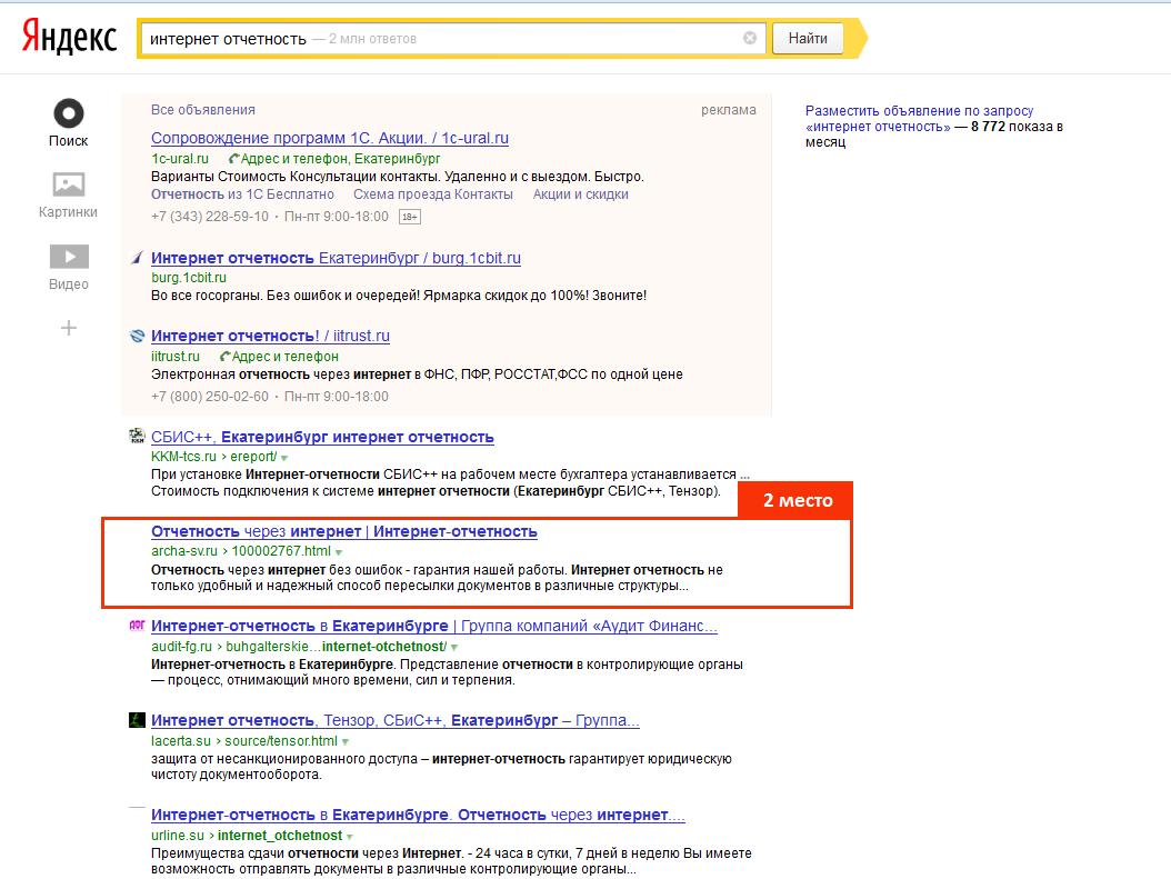 ТОП 2 в Яндексе по запросу интернет отчетность