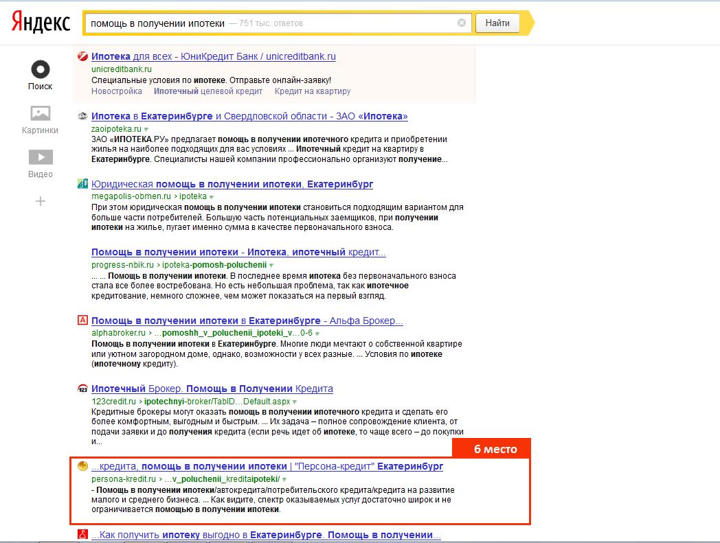 ТОП6 в Яндексе по запросу помощь в получении ипотеки