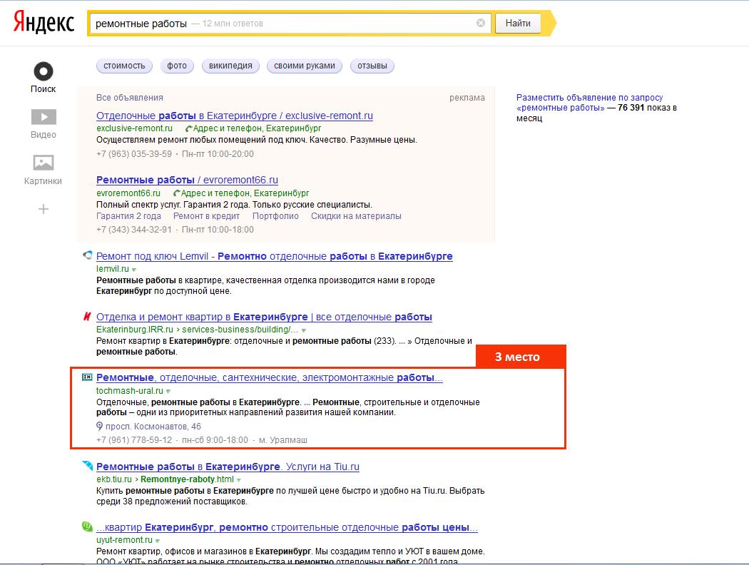 ТОП 3 в Яндексе по запросуремонтные работы