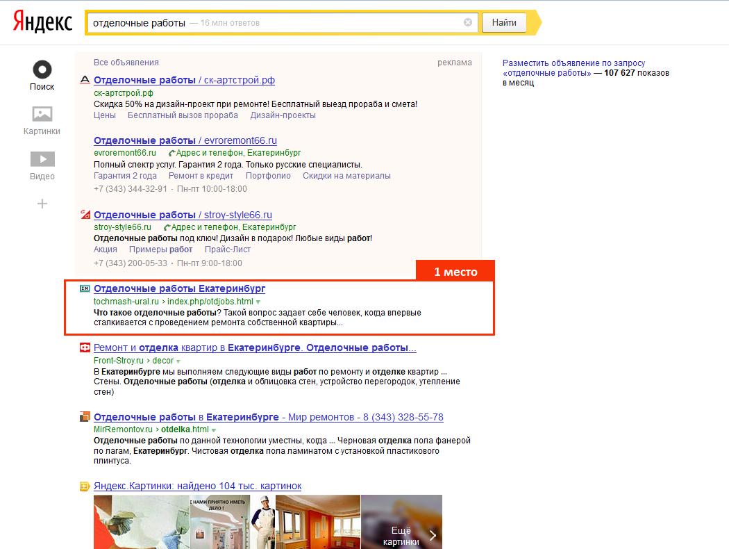 ТОП 1 в Яндексе по запросу отделочные работы