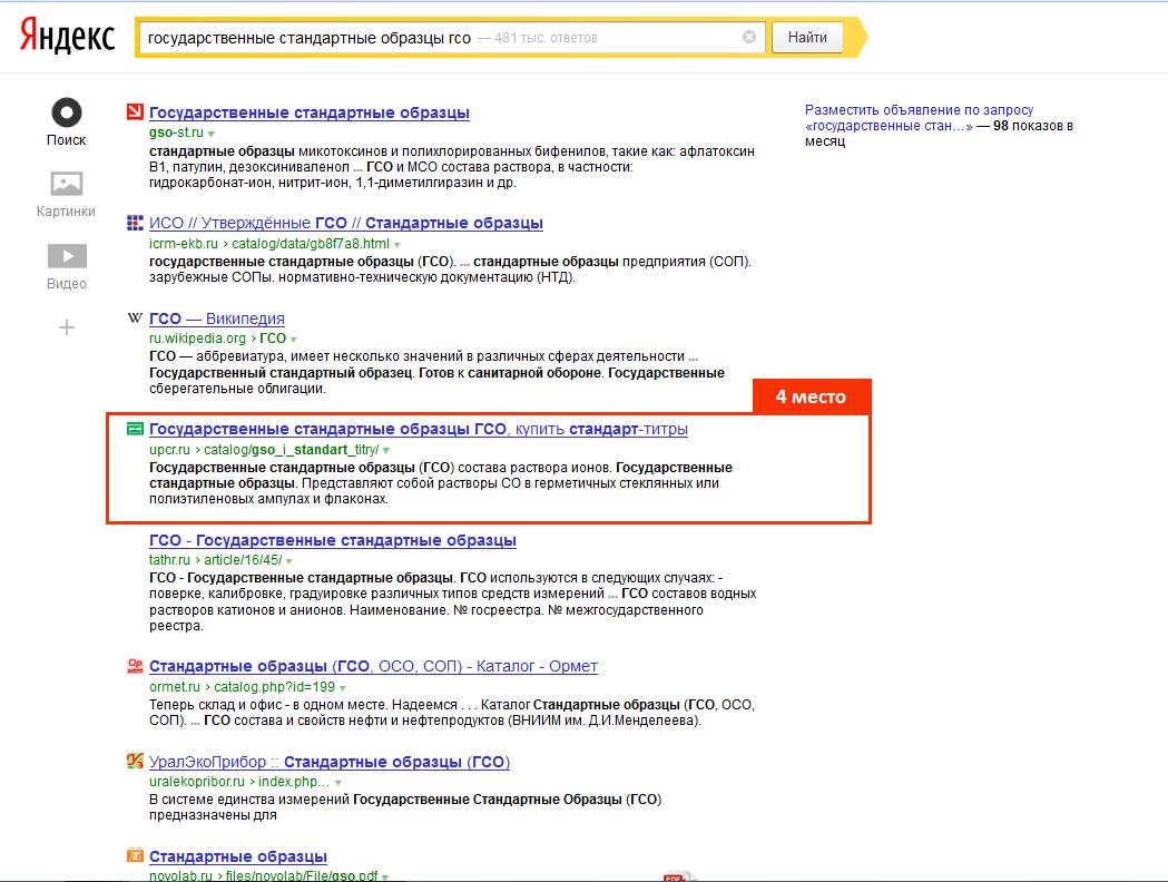 ТОП4 в Яндексе по запросу государственные стандартные образцы гсо