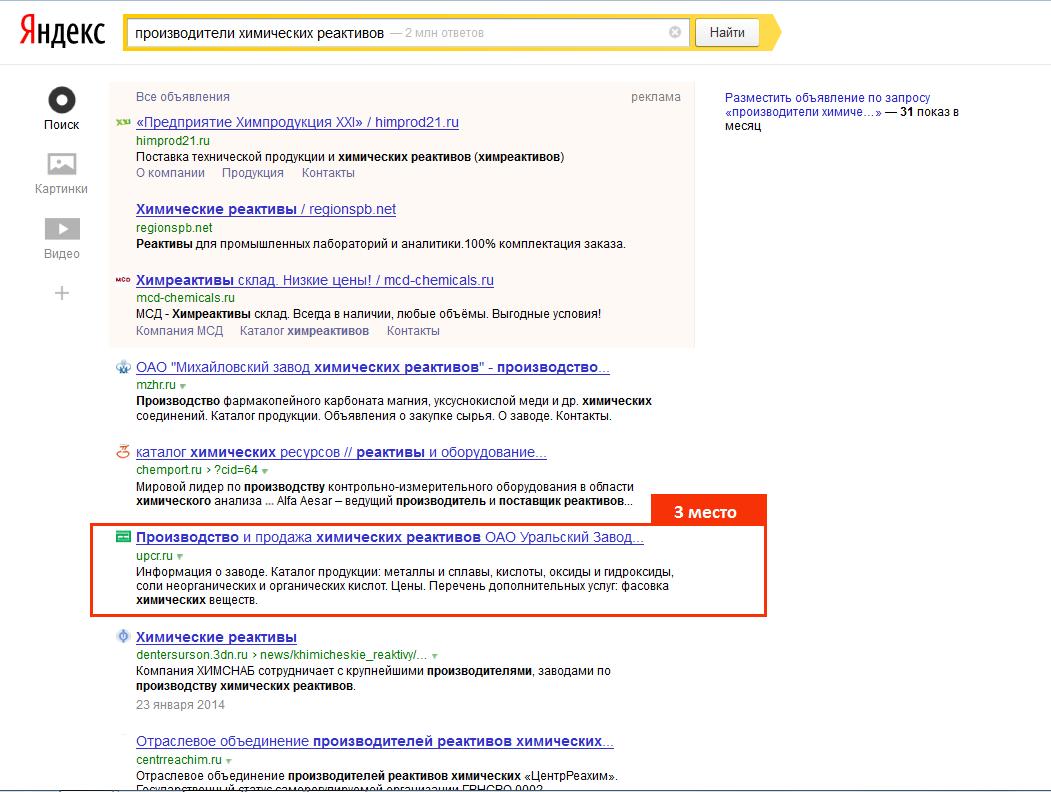 ТОП3 в Яндексе по запросу производители химических реактивов