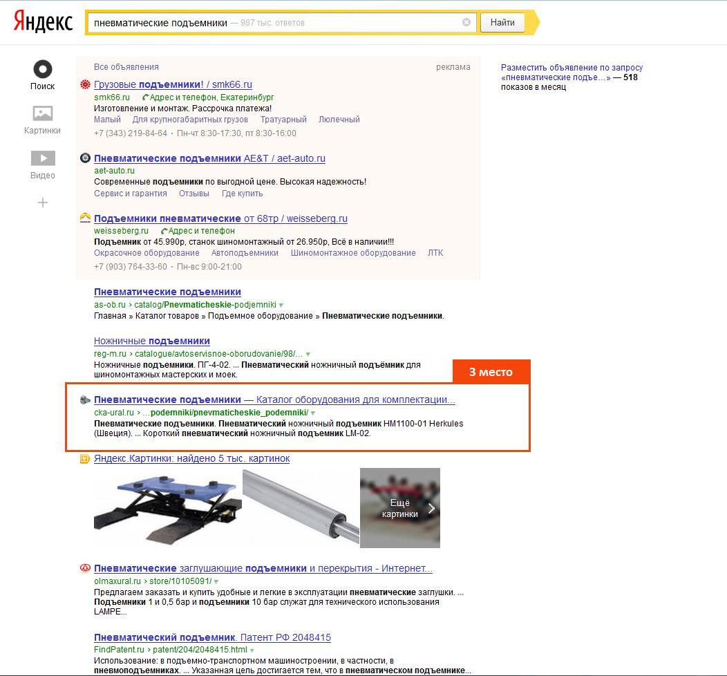 ТОП3 в Яндексе по запросу пневматические подъемники