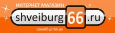 Швейбург 66